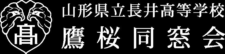 鷹桜同窓会